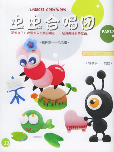 《幼儿园教室布置9(昆虫动物篇)》 胡美容【摘要 书评