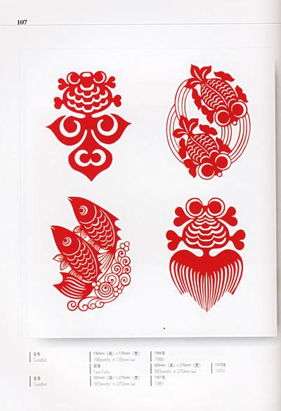 王子淦剪纸艺术精品 十二生肖