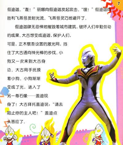 迪迦奥特曼卡通王(简笔画)
