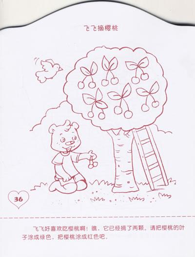 幼儿水果涂鸦填色 空白素材