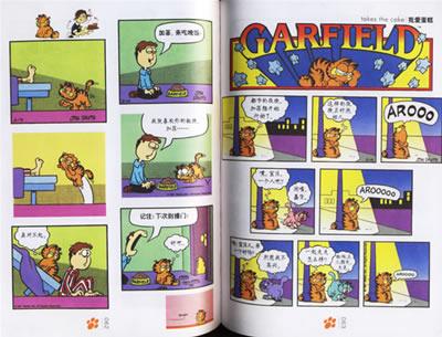 回至 加菲猫5:我爱蛋糕(完整彩色版) (平装)