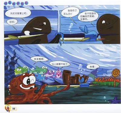 回至 海洋动物运动会--儿童系列绘本(8原创海洋动物绘本)/海洋多彩
