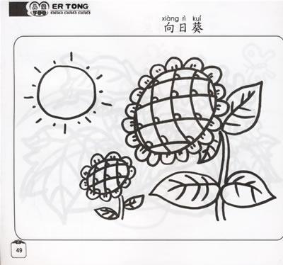 《儿童学画画:植物世界》