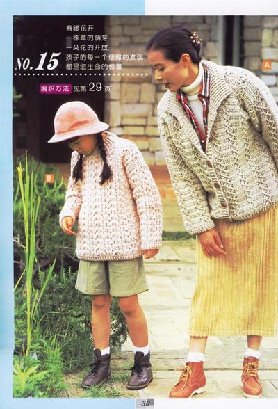 家庭毛衣编织实例