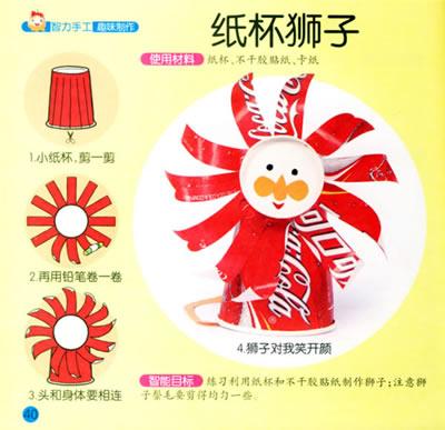 袜子小鹿 胡萝卜 小汽车     粘贴画 纸团花 跳舞小人 豆子贴画(1)