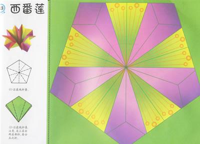 幼儿小房子折纸图解