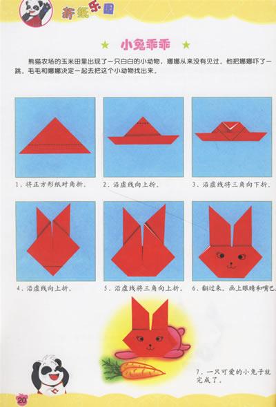 钱鸳鸯折纸大全 图解