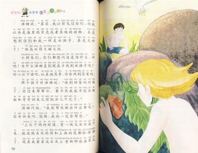 回至 新课标小学生语文课外阅读丛书:水孩子 (平装)