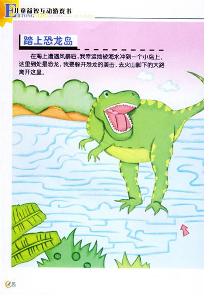 儿童益智互动游戏书-智慧迷宫/马博-图书-卓越亚马逊