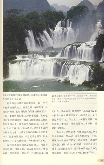 图说天下:中国最美的100个地方