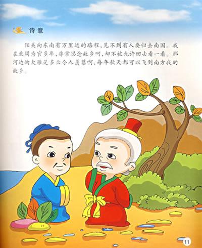 村居 儿童画