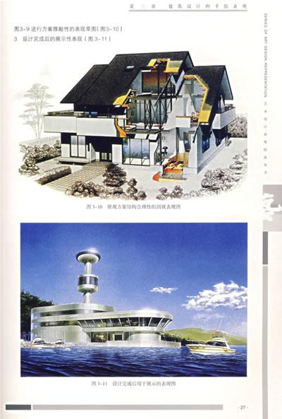 第四节 建筑手绘表现图的综合技法表现 第四章 建筑表现图的单体及