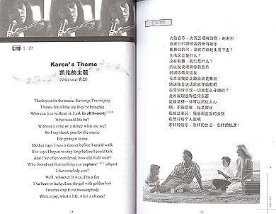 什锦菜歌词 中文图片