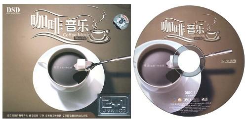 咖啡音乐(3cd)