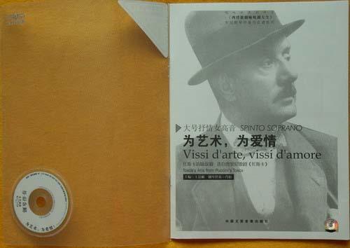 为艺术为爱情 西洋歌剧咏叹调大全实用钢琴伴奏与乐谱系列 CD 音乐