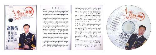 京调 五年级音乐歌谱