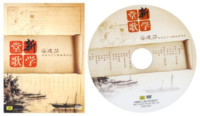 谷建芬:新学堂歌(dvd)