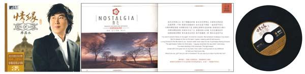 《廖昌永:情缘》中国现代流行音乐,近一个世纪的波澜,一个个你无法