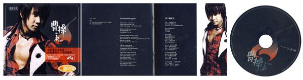 林俊杰:曹操(cd)