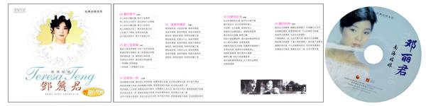 邓丽君:南海姑娘(cd)