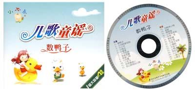 儿歌童谣数鸭子 4VCD 音乐