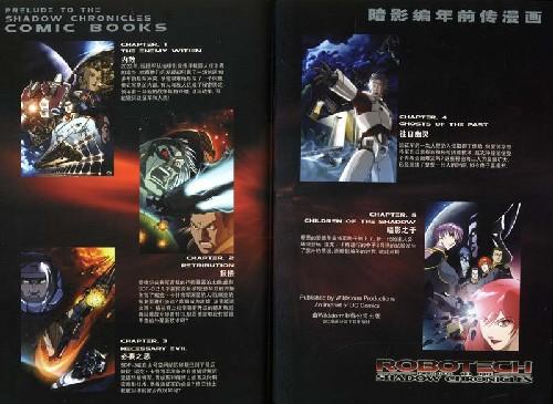 太空堡垒之暗影编年 2DVD9 书