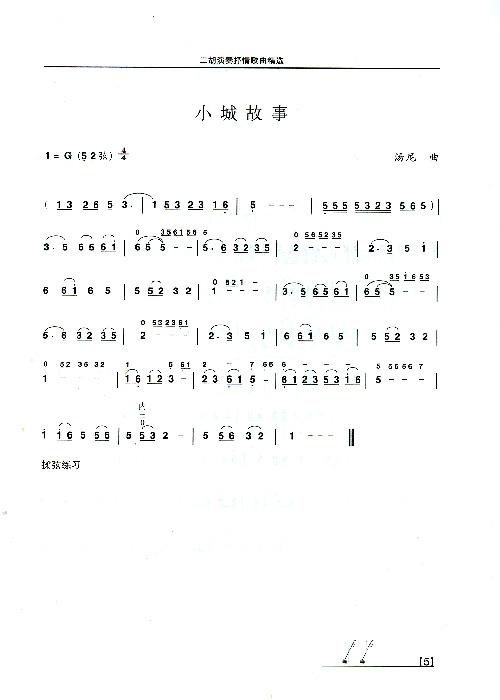 二胡52弦演奏歌曲简谱分享_二胡52弦演奏歌曲简谱图片