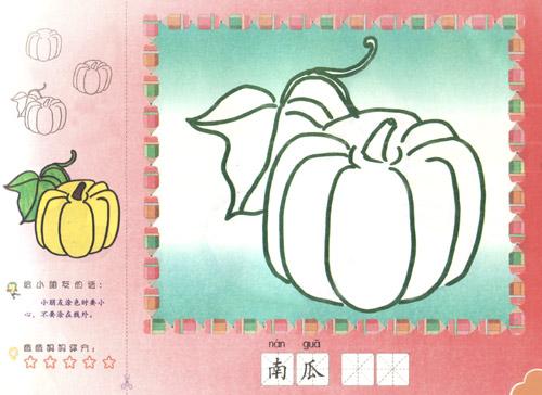 儿童蔬菜绘画图片_蔬菜绘画
