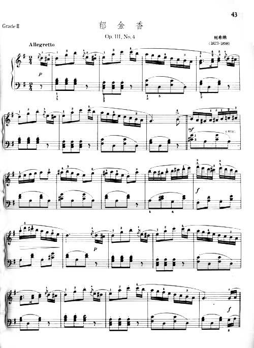 恋人心钢琴伴奏谱