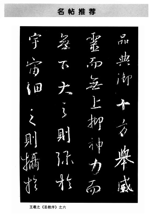 二,《圣教序》偏旁部首及钢笔临写  三,《圣教序》结构及钢笔临写 第