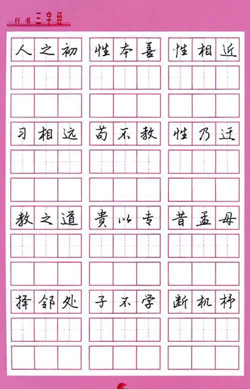 硬笔书法天天练:三字经图片