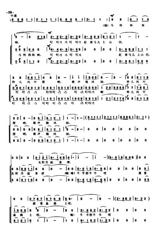 蒙古人 电子琴简谱