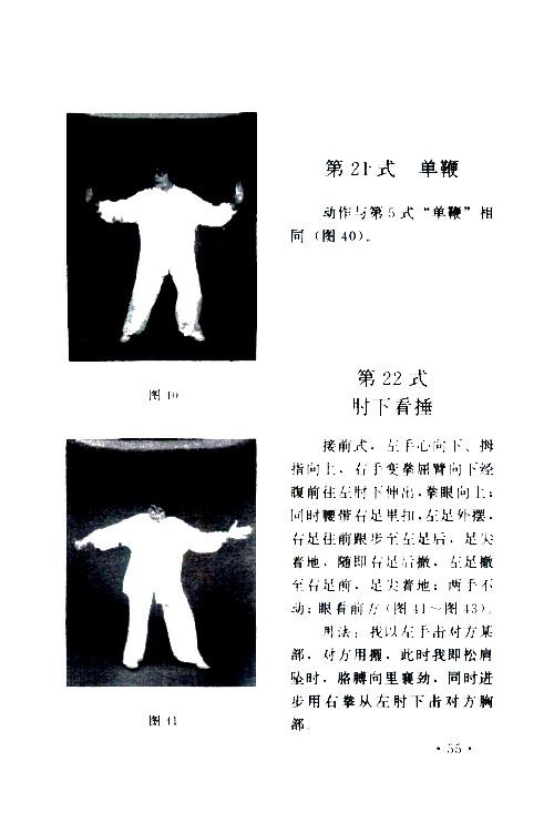 孙氏太极拳剑 孙剑云
