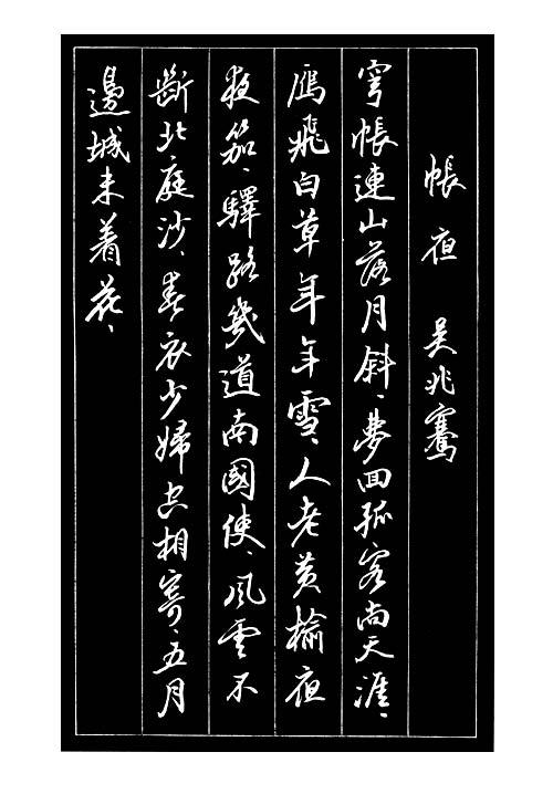 骆恒光硬笔软笔字帖:古诗七律卷 [精装]图片