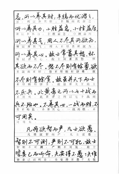 《中学生唐宋诗词钢笔字帖》 蔡罕, 楼可程【摘要  】