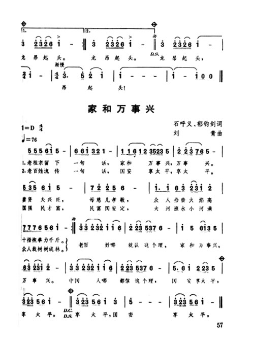 陶笛曲谱六孔 渡情