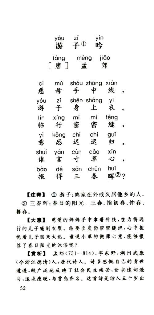 咏柳古诗配图简笔画
