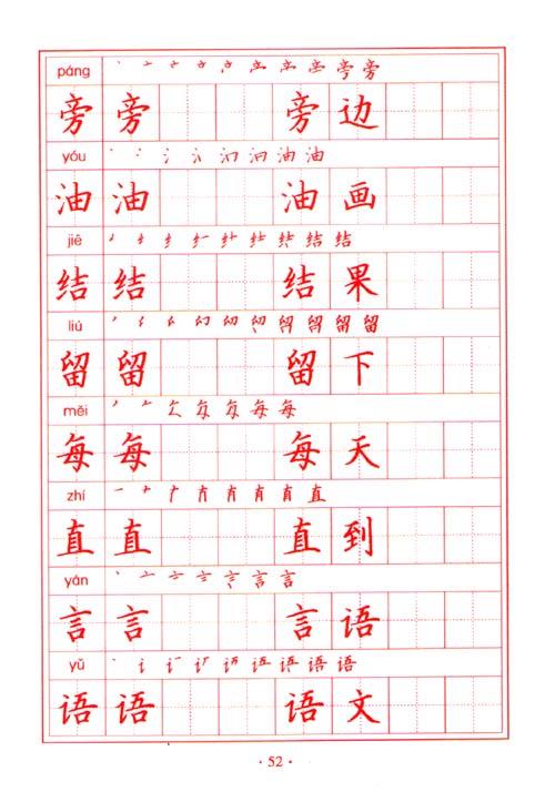 小学一年级铅笔字帖平装–2004年8月1日图片