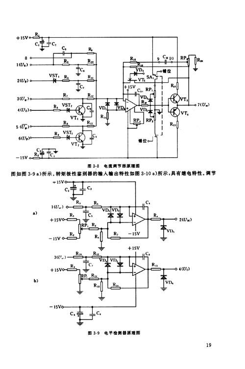 """""""电力电子技术基础"""",""""直流调速系统""""和"""