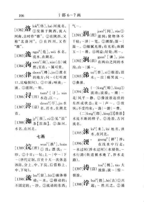 广州话正音字典:广州话普通话读音对照\/詹伯慧