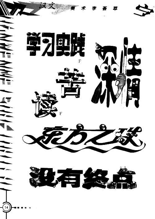 汉文美术字荟萃/杨恒山-图书-亚马逊中国图片