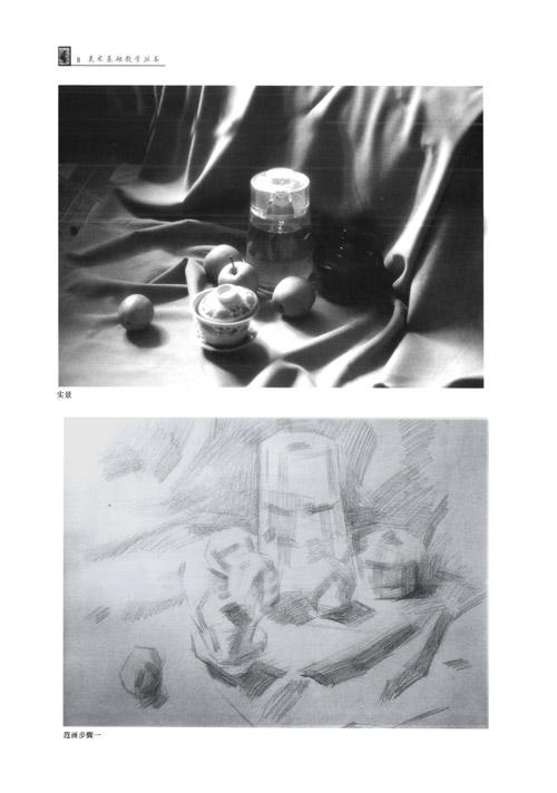 素描 罐子结构分析