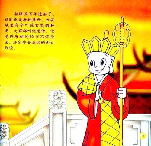 西游记:如来斗法唐僧师徒(绘画本)