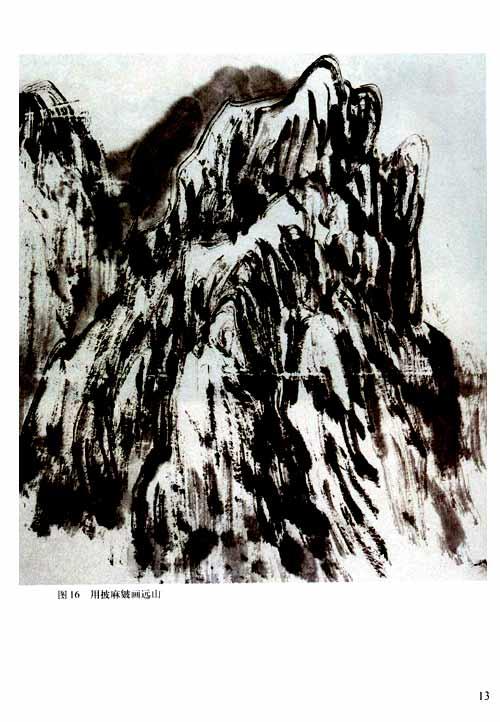 《写意山水画技法:山石》