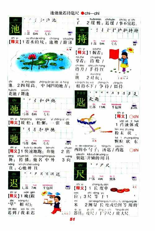 功能彩图小学生拼音字典 新编多功能彩图心学生拼音字典 编写组
