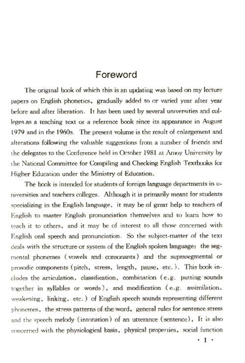 英语语音学引论(修订本)——高等学校教材