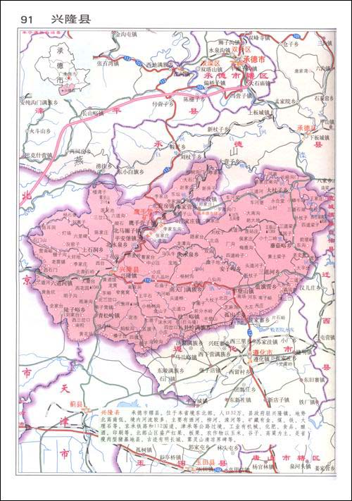 河北行政区划图 河北地图 山东行政区划图
