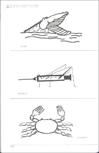 《图形创意》 林家阳【摘要 书评 试读】图书图片