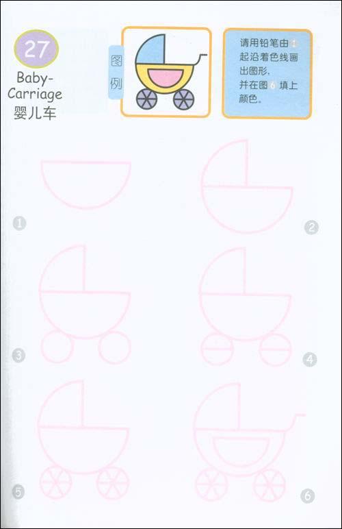半圆形简笔画(3-6岁适用)(彩图本)/刘文娟-图书-卓越