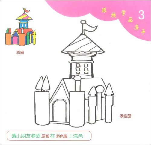 儿童简笔画丛书61跟我学画房子:亚马逊:图书